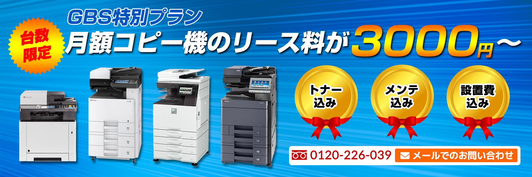 GBS特別プラン 付き学コピー機のリース料が3000円〜
